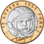 Ruble coin honoring Yuri Gagarin